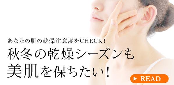 あなたの肌の乾燥注意度をCHECK! 秋冬の乾燥シーズンも美肌を保ちたい!